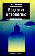 Введение в теологию - Назаров