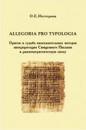 Нестерова - ALLEGORIA  PRO  TYPOLOGIA