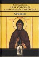 Нил Сорский - Иннокентий Комельский - Сочинения