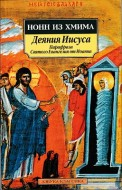 Нонн из Хмима - Деяния Иисуса - Парафраза Святого Евангелия от Иоанна