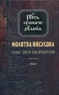 Николай Новиков - Путь умного делания - 1 - Молитва Иисусова