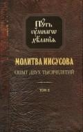 Новиков Николай - Молитва Иисусова - Опыт двух тысячелетий - Том 2