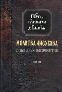 Николай Новиков - Путь умного делания - 3 - Молитва Иисусова