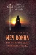 Николай Новиков - Путь умного делания - 4 - Меч воина