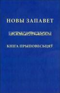 Новы Запавет - Кніга Прыповесьцяў - Пераклад Антонія Бокуна