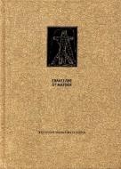Новый Завет - Евангелие от Матфея  - Иллюстрации М. В. Малазониа