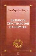 Норберт Нойхауз - Ценности христианской демократии
