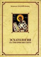 Окcиюк - Эсхатология Григория Нисского