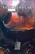 Орлов - апокалипсис