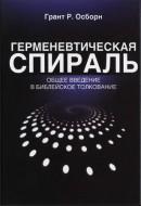 Герменевтическая спираль - Грант Р. Осборн