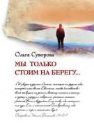 Ольга Суворова - Мы только стоим на берегу