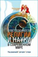Григорий Гутнер - Ответственность религии и науки в современном мире - Серия: Богословие и наука