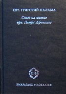 Свт. Григорий Палама - Слово на житие прп. Петра Афонского