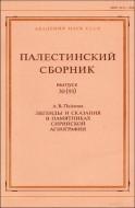 Пайкова - Легенды и сказания в памятниках сирийской агиографии