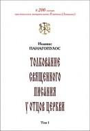 Панагопулос - Толкование Священного Писания