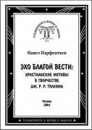 Эхо Благой Вести - Павел Парфентьев
