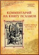Священник Виктор Пасечнюк - Комментарий на книгу псалмов - книга первая псалмы 1-31