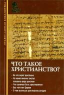 Игумен Иннокентий - Павлов - Что такое христианство