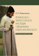 Николай Николаевич Павлюченков - Религиозно-философское наследие священника Павла Флоренского