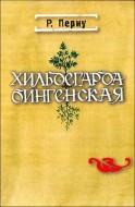 Режин Перну - Хильдегарда Бингенская