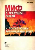 Петров Федор - Эсхатологический  миф:  миф  о  грядущей  гибели  и  последующем возрождении мира