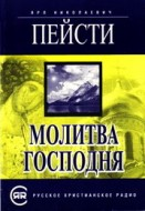 Николай Пейсти - Молитва Господня