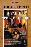 Пилат Борис Вольфович - Иисус, евреи и раннее христианство