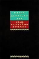 Плачи Девятого Ава - Библиотека еврейских текстов - Первая книга серии