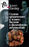 Хельмут Плеснер - Ступени органического и человек: Введение в философскую антропологию - Серия «Книга света»