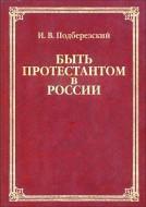 Игорь Подберезский - Быть протестантом в России