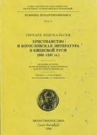 Христианство и богословская литература в Киевской Руси - Герхард Подскальски