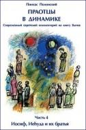 Пинхас Полонский - Праотцы в динамике - Часть 4 - Иосиф - Иеhуда и их братья