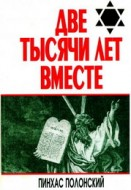 Две тысячи лет вместе - Пинхас Полонский