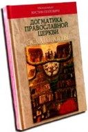 Попович - Эсхатология