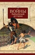 Николай Посадский - Войны библейской истории