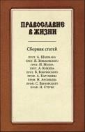 Православие в жизни - Сборник статей