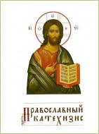 Катехизис Русской Православной церкви
