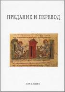 Предание и перевод - Успенские чтения
