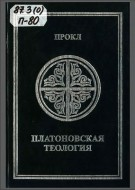 Прокл - Платоновская теология