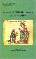 Аврелий Пруденций Клемент - Сочинения