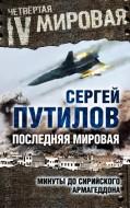 Путилов - Последняя мировая