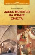 Путилов Сергей - Здесь молятся на языке Христа