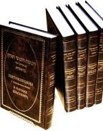 Пятикнижие с толкованиями Раши - перевод Фримы Гурфинкель
