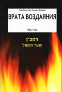 Раби Моше бен Нахман - Рамбан - Врата воздаяния