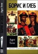 Андрей Ранчин - Борис и Глеб