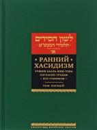 Ранний хасидизм - Учение Бааль-Шем-Това - Антология - Том 1