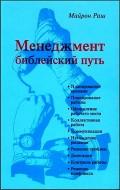 Майрон Раш - Менеджмент - Библейский путь