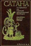 Рассел, Джеффри Бартон Князь тьмы