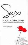 Пола Райнхарт - Секс и душа женщины - Правда о любви