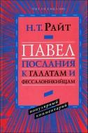 Том Райт - Павел - Послания к галатам и фессалоникийцам